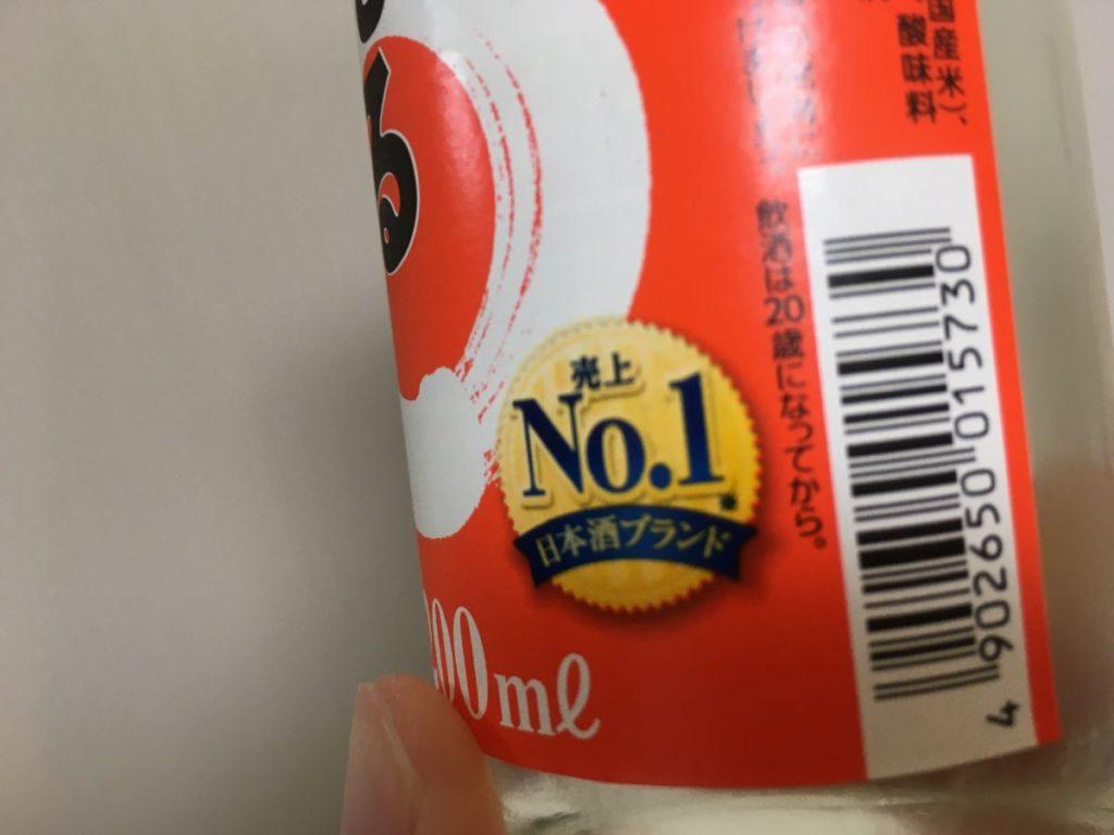 白鶴サケカップまる_売上no1