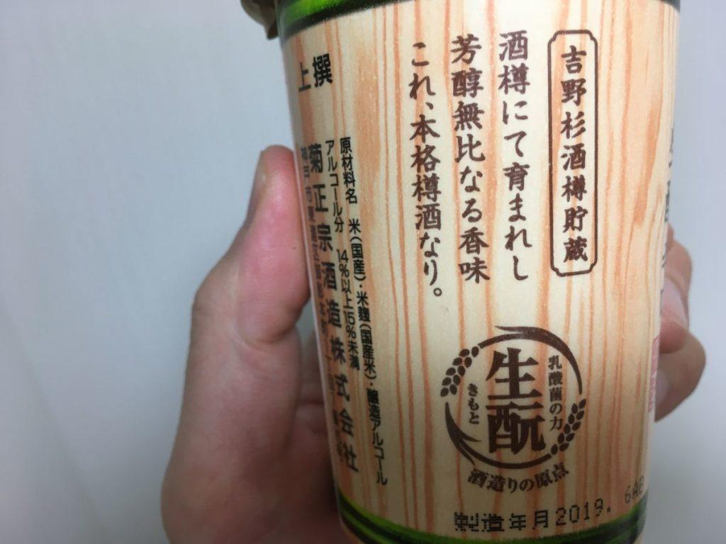 ネオカップ樽酒_吉野杉