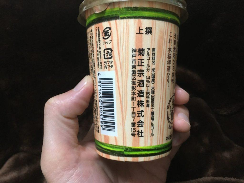 ネオカップ樽酒_木目