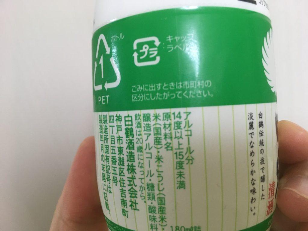 白鶴グリーンペット_商品情報