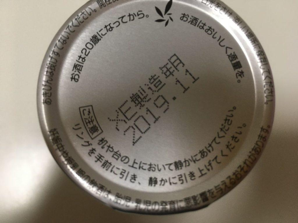 月桂冠上撰エコカップ_アルミふた