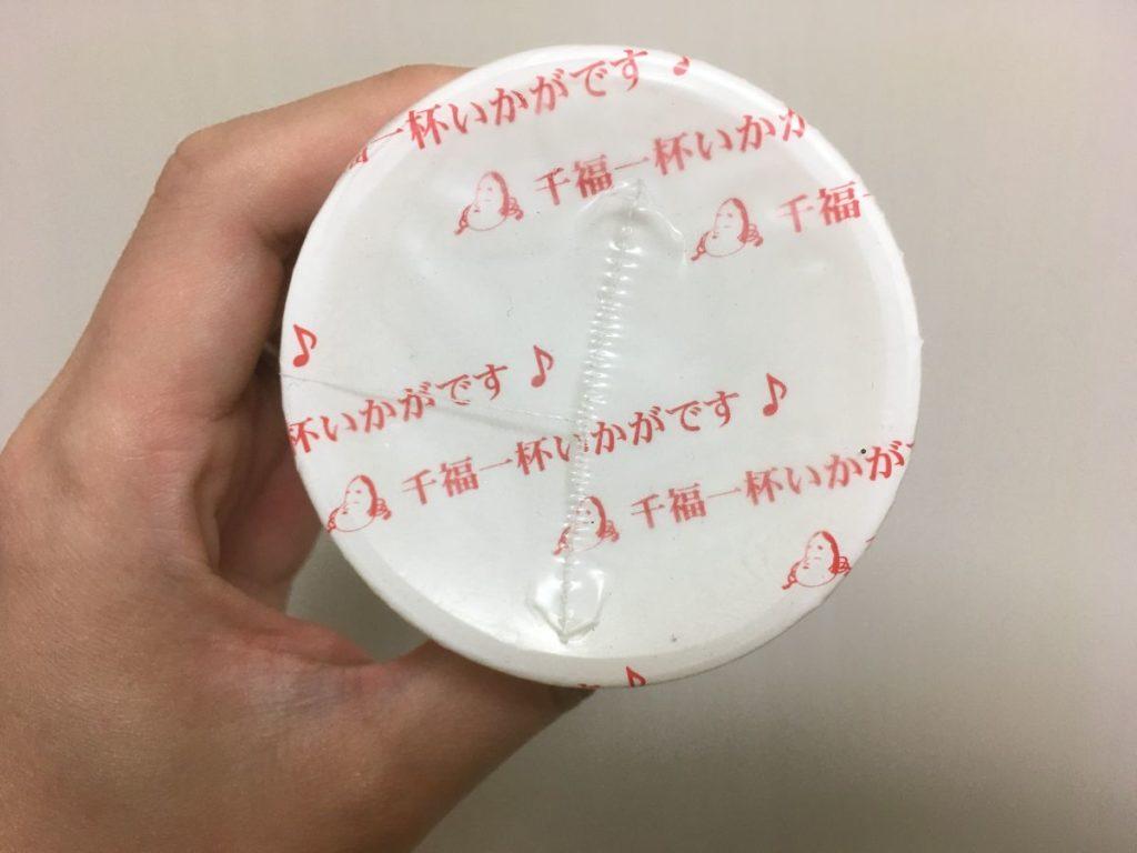 千福Vパック赤_ふた