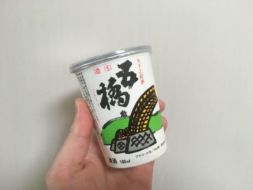 五橋_top