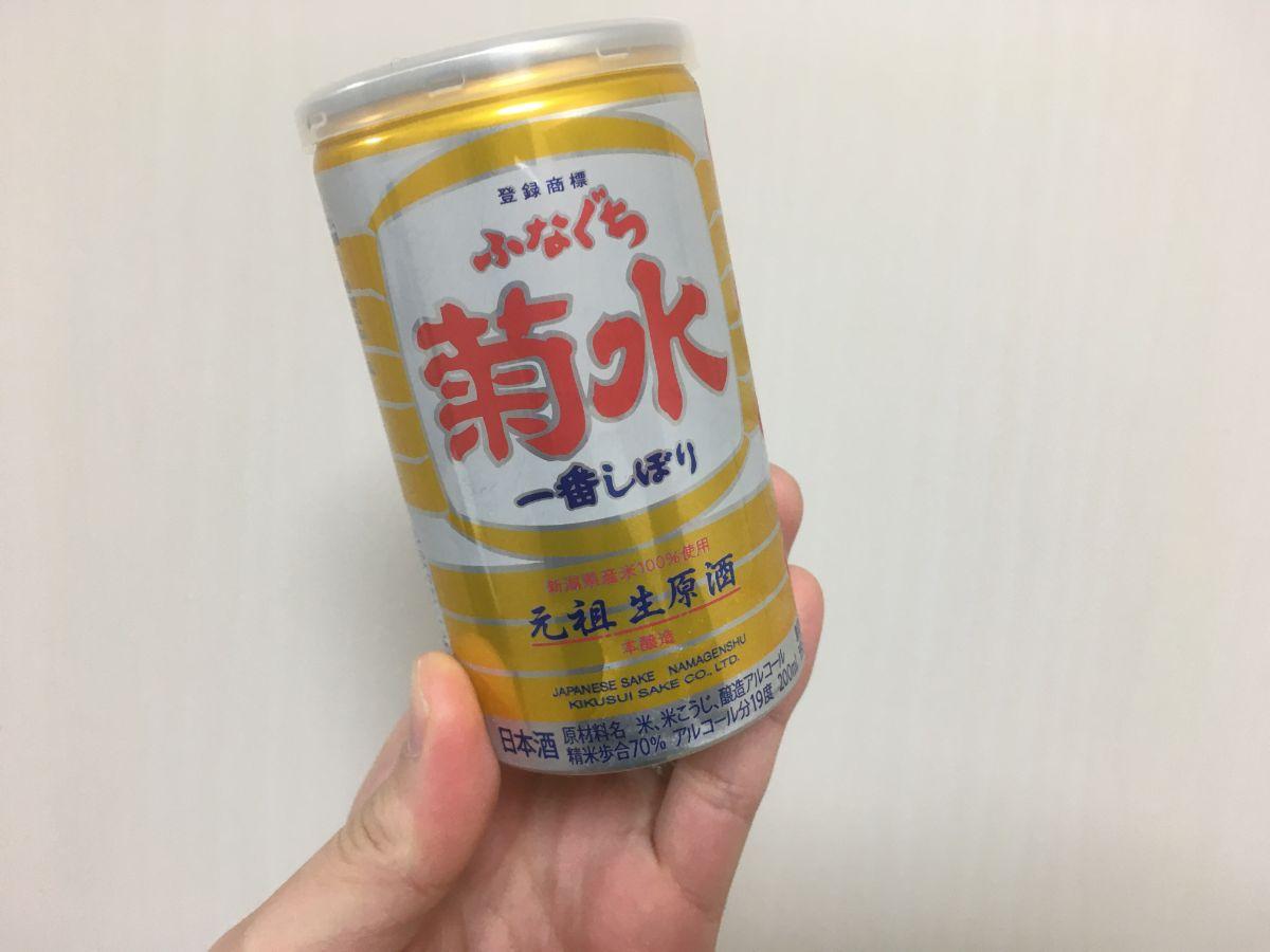 ふなぐち菊水一番しぼり_top