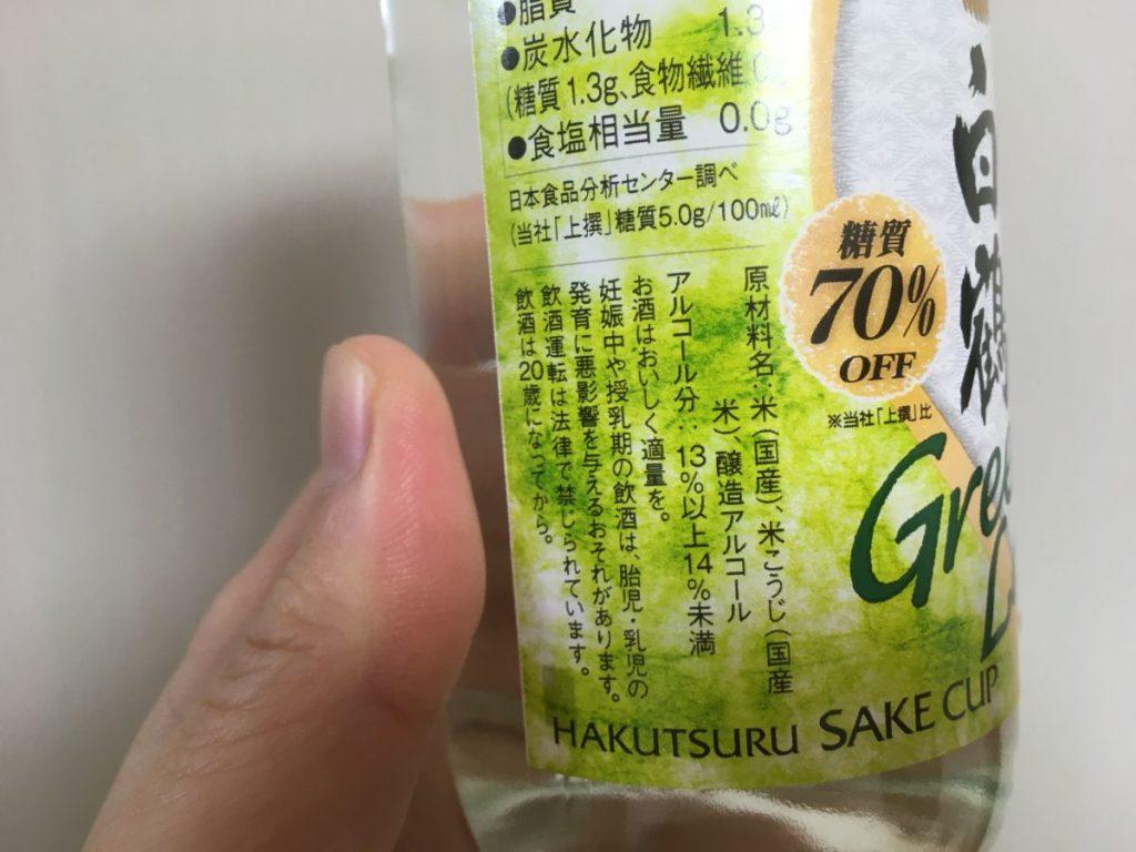 白鶴グリーンラベル_商品情報