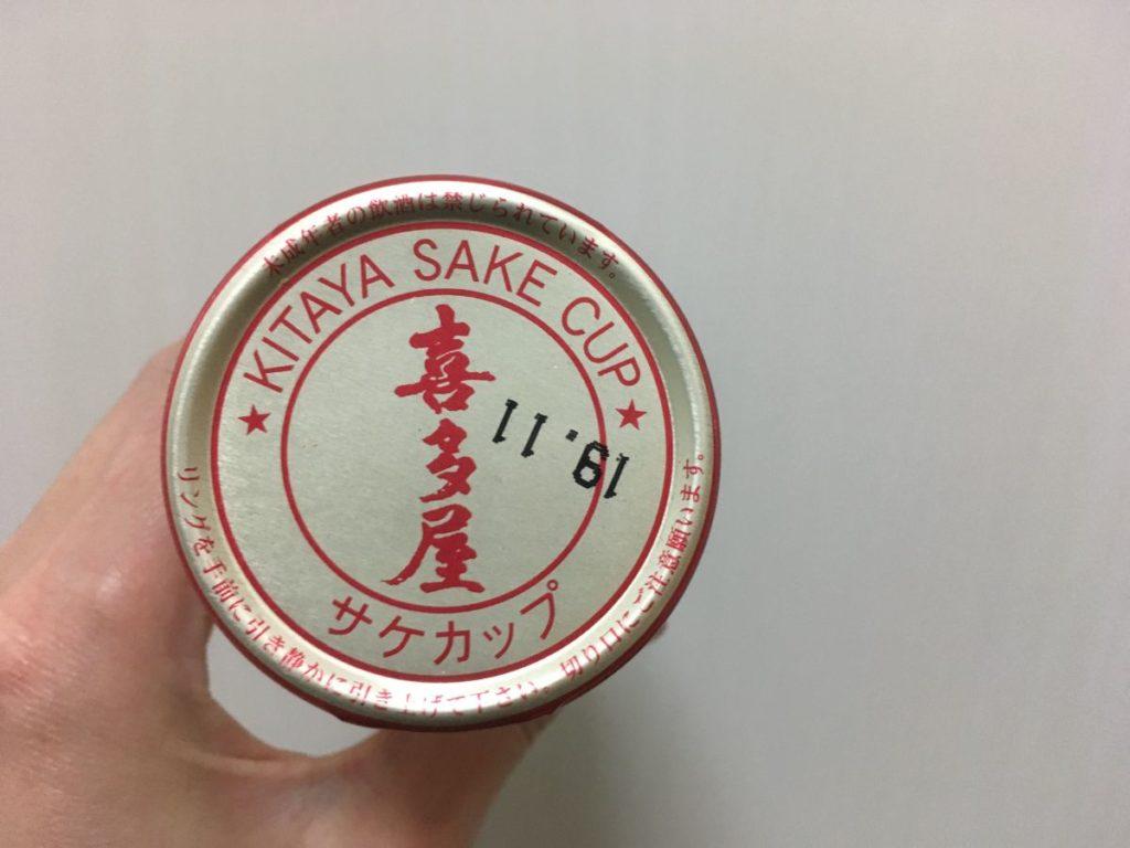 本醸造喜多屋カップ酒_ふた