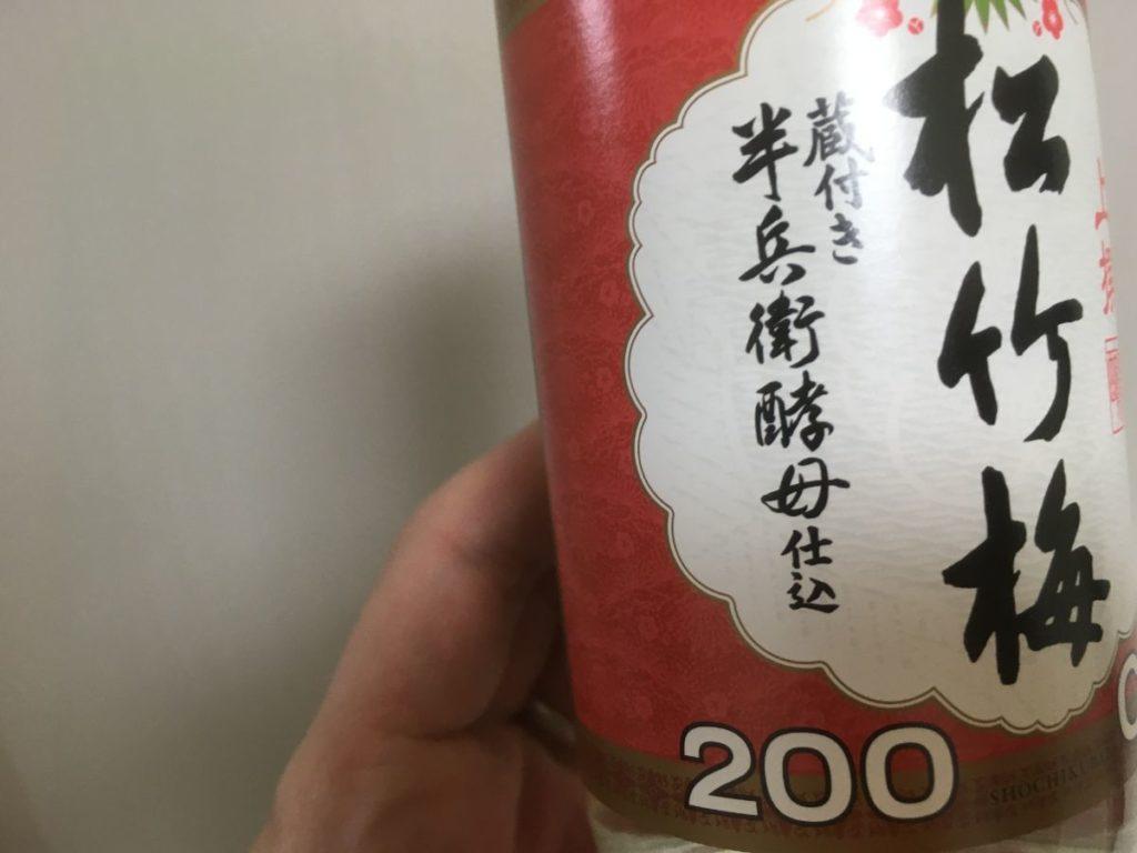 上撰松竹梅200ML壜カップ_酵母