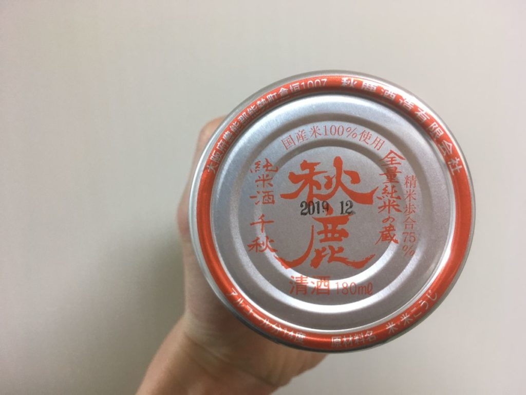 秋鹿バンビカップ純米_蓋