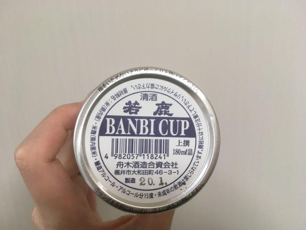 青バンビカップ_ふた