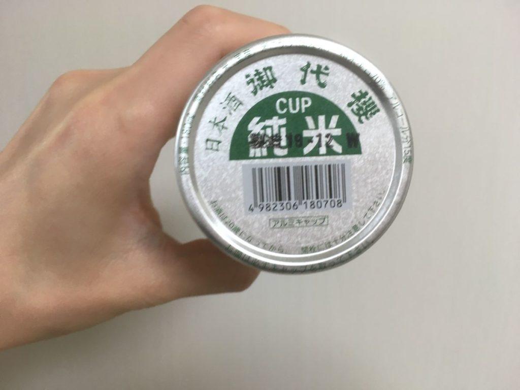 純米パンダカップ酒_ふた