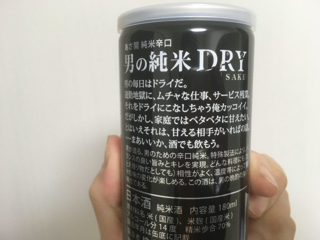 男の純米DRY_ポエム
