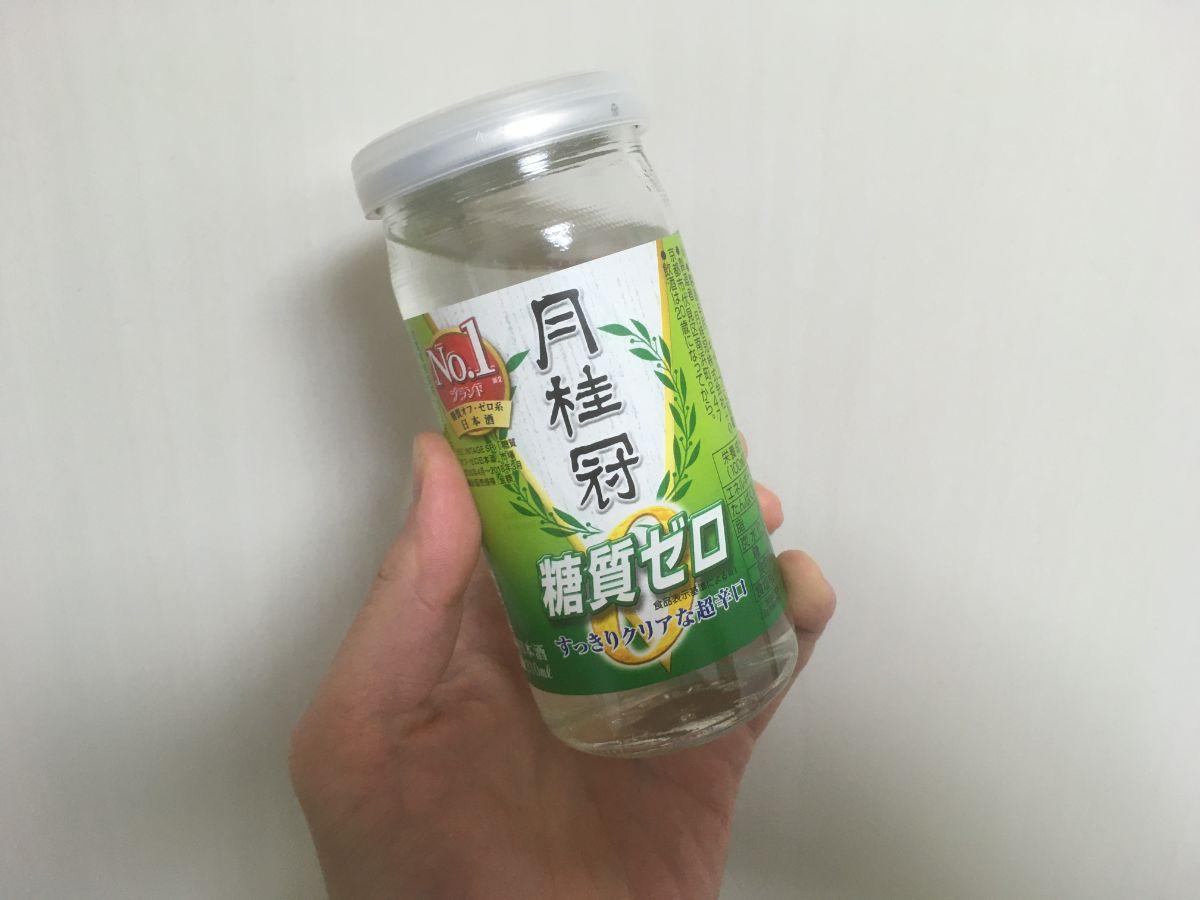 月桂冠糖質ゼロエコカップ_top